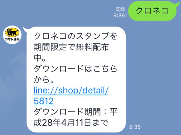 ヤマト LINE スタンプ