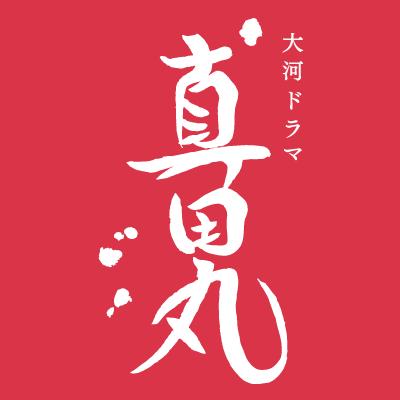 真田丸 再放送土曜13:00~第3[策略] 4話[挑戦]あらすじ感想