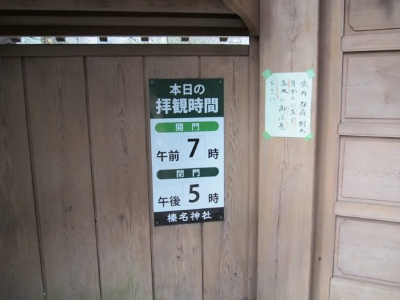 榛名神社 営業時間