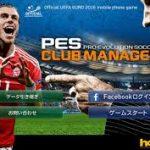 PES CLUB MANAGER(ウイクラ)
