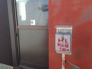 富士登山 トイレ