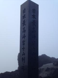 富士登山 剣ヶ峰