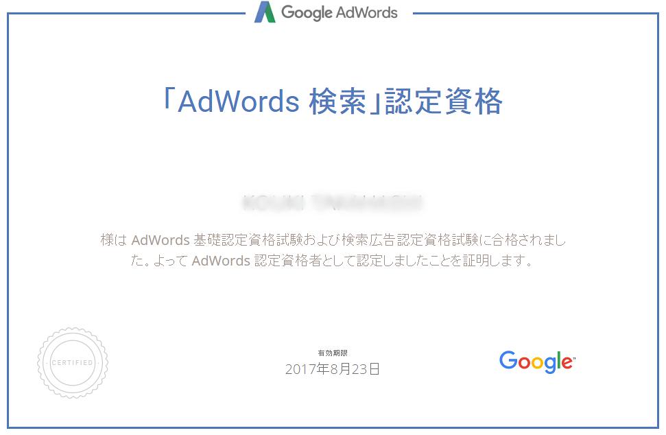 Adwords基礎と検索資格 問題難易度チェック10問と動画解説