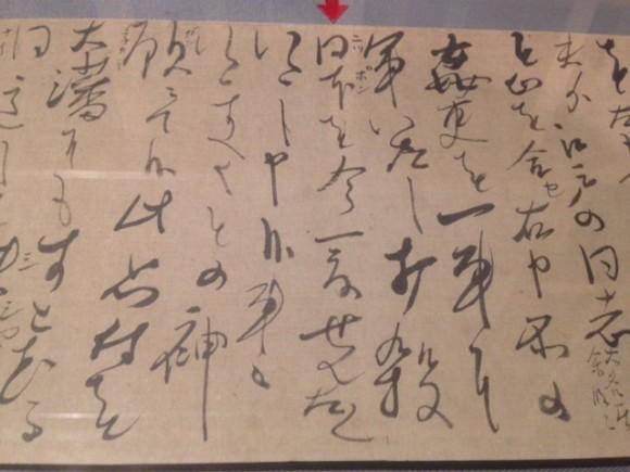 坂本竜馬の名言を残した手紙 没後150年巡回展示が雅叙園で開催中